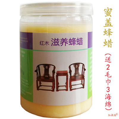 (Honey cover wax) Beeswax wood with mahogany furniture maintenance special wax solid wood care oil wood waxing wood maintenance