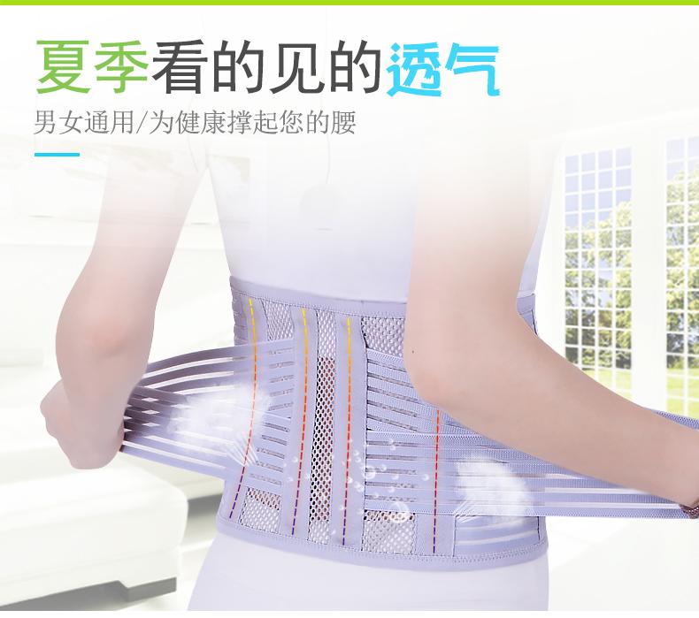 Waistband mesh light and breathable summer abdominal belt for men and women four seasons waist waist waist support fixed belt Hongzhu