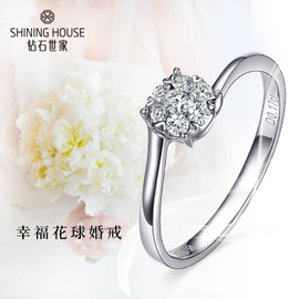 钻石世家50分效果扭臂群镶18K金钻戒女结婚求婚婚戒钻石戒指正品图片