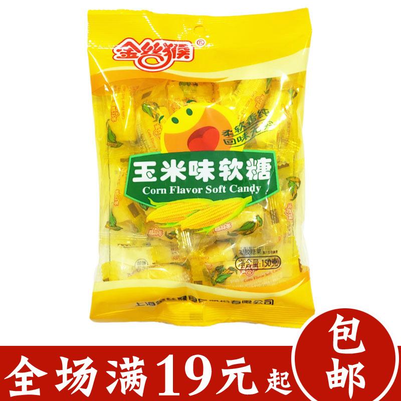 金丝猴玉米软糖橡皮糖结婚婚庆喜糖糖果上海特产怀旧小吃零食150g