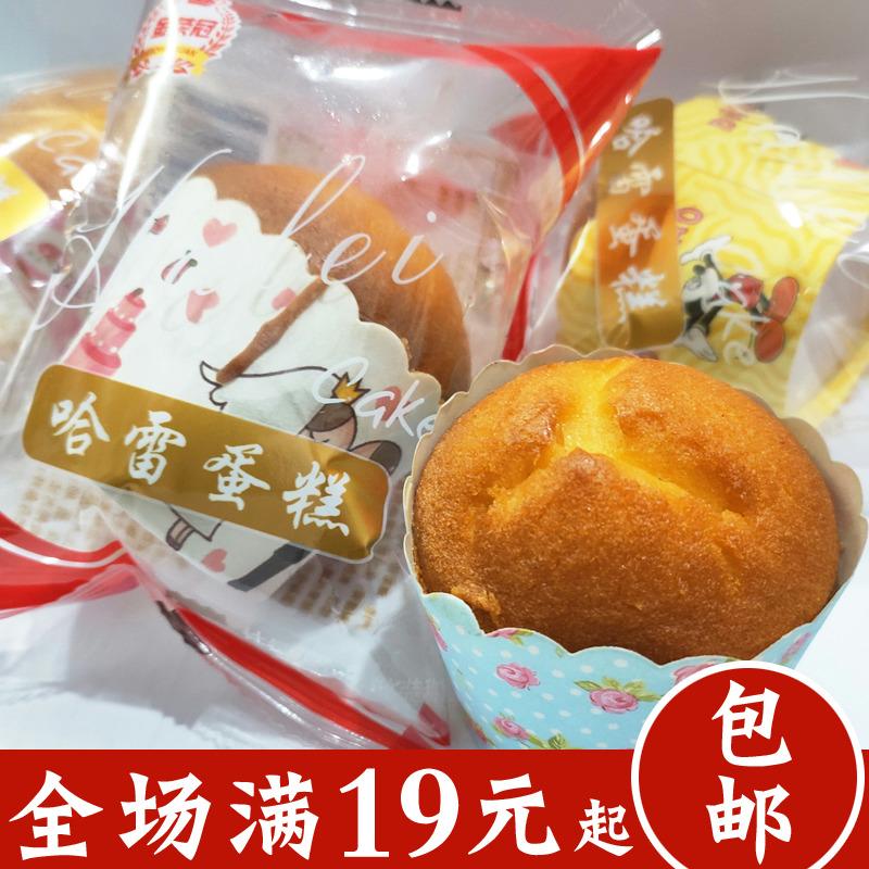 金荣冠哈雷蛋糕儿童面包零食办公室下午茶营养早餐传统糕点食品