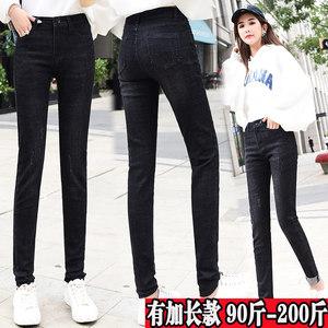 加肥加大码高腰黑色加长款牛仔裤女小脚裤韩版显瘦弹力紧身长裤子