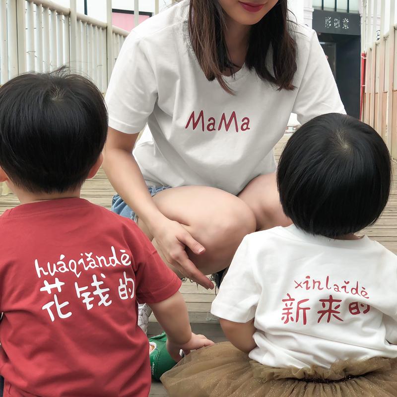 趣味亲子装夏挣钱的管钱的花钱的2018新款一家三口全家装短袖t恤