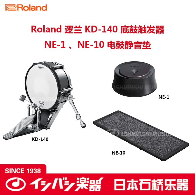 Roland Luo Lan kd-140 bottom drum trigger ne-1 / ne-10 electric drum silent cushion stone bridge instrument