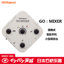 Roland logos Go Mixer Pro new portable handheld smartphone sound bridge Shiqiao instrument