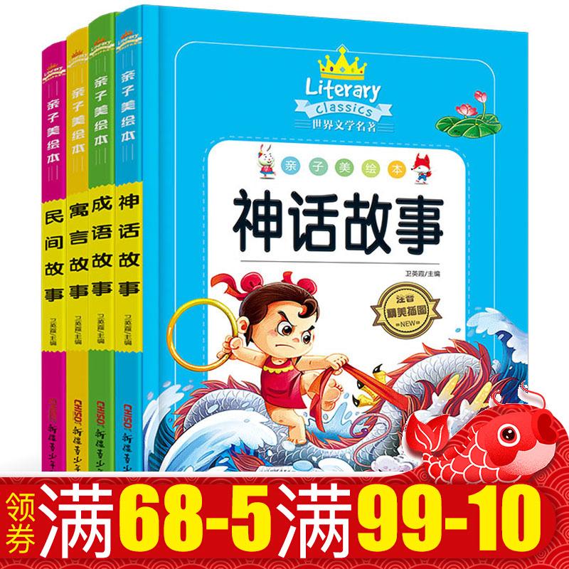 中国古代神话故事书儿童文学读本书籍成语故事注音版123-456年级789-10-12周岁少儿读物图书小学生课外书中华寓言故事传统民间故事