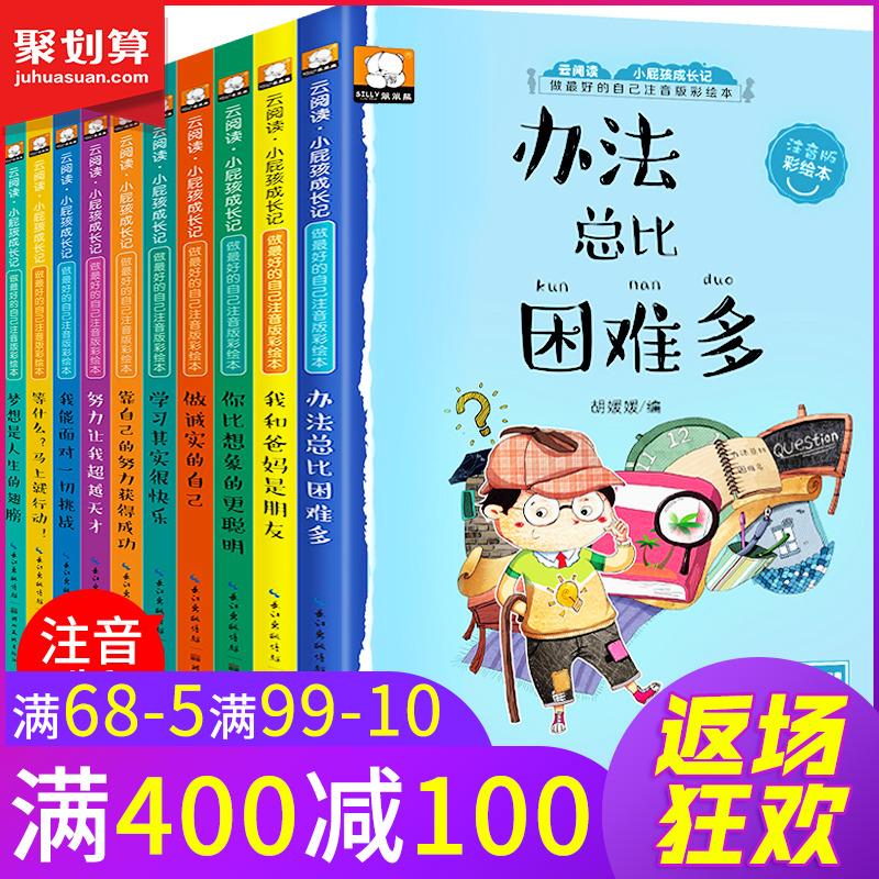 10册办法总比困难多注音版小学生一年级课外阅读书籍儿童成长励志故事书6-7-8-12周岁儿童读物带拼音四三二年级课外书必读老师推荐