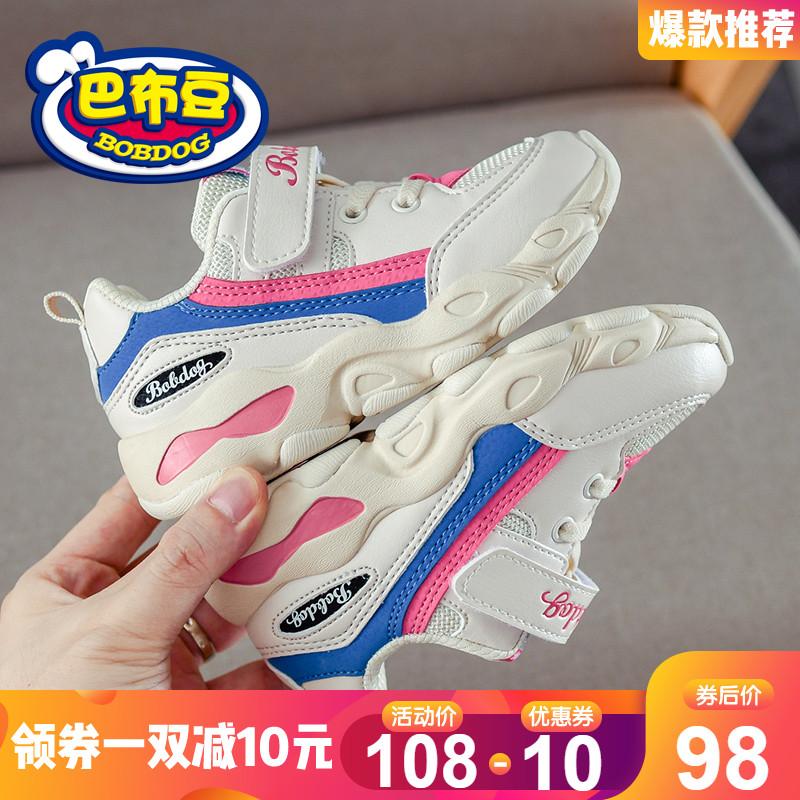 巴布豆旗舰店官方旗舰女童运动鞋满85元可用15元优惠券