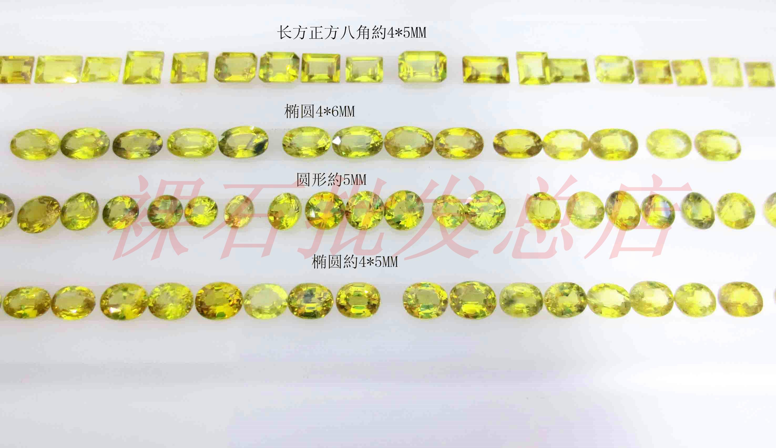 Natural Shandong unburned color yellow sapphire bare stone ring 4 * 5mm4 * 6mm Round 5mm square 5mm inlay