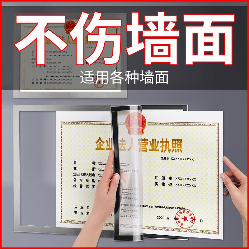 营业执照墙贴卫生许可证保护套工商营业执照框正本证书框架展示架
