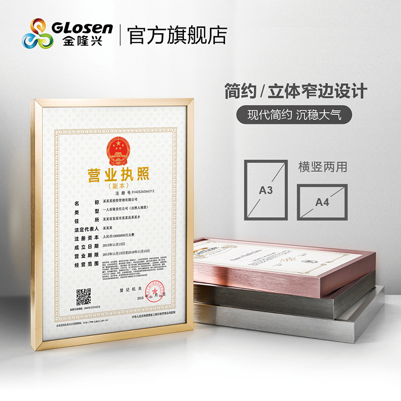 金隆兴铝合金A3工商营业执照框3证合1授权证书框A4相框画框挂墙