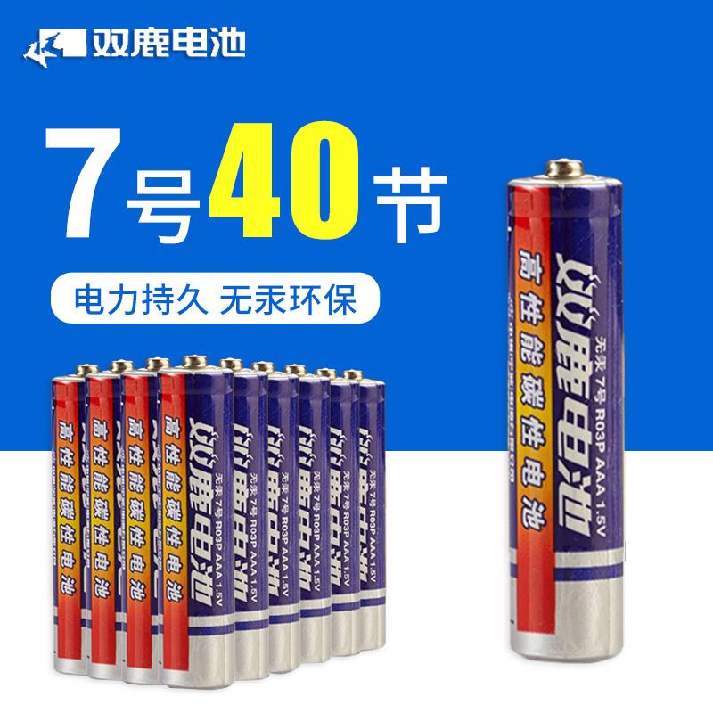 双鹿7号40节AAA碳性电池R03高容量高性能玩具电池七号环保 包邮挤奶器无线鼠标ktv麦克风电动剃须刀电子产品1