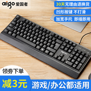 领3元券购买爱国者有线台式笔记本家用办公键盘
