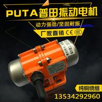 振動電機30W100W可調節振動力震動馬達220V微型震動電機380V