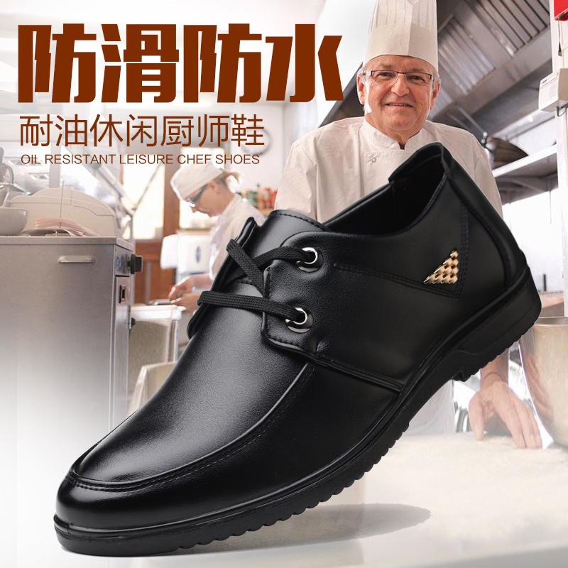 厨师鞋男防滑防水防油真皮劳保鞋透气防臭厨房鞋专用工作鞋电绝缘