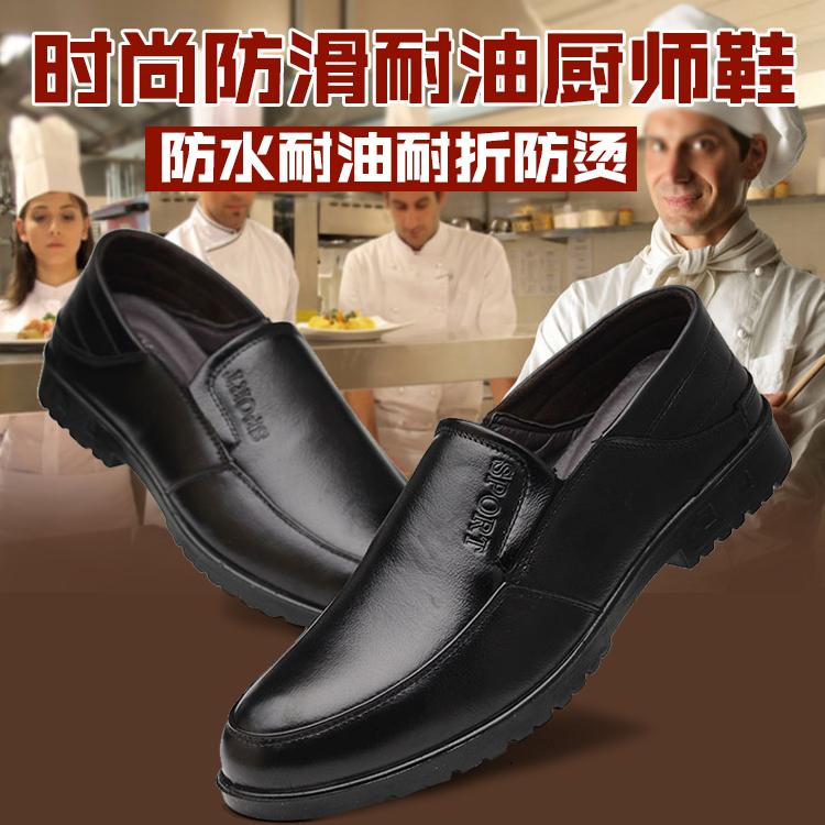 厨师鞋防水防油劳保鞋夏季透气防臭厨房鞋子防滑男专用工作鞋大码