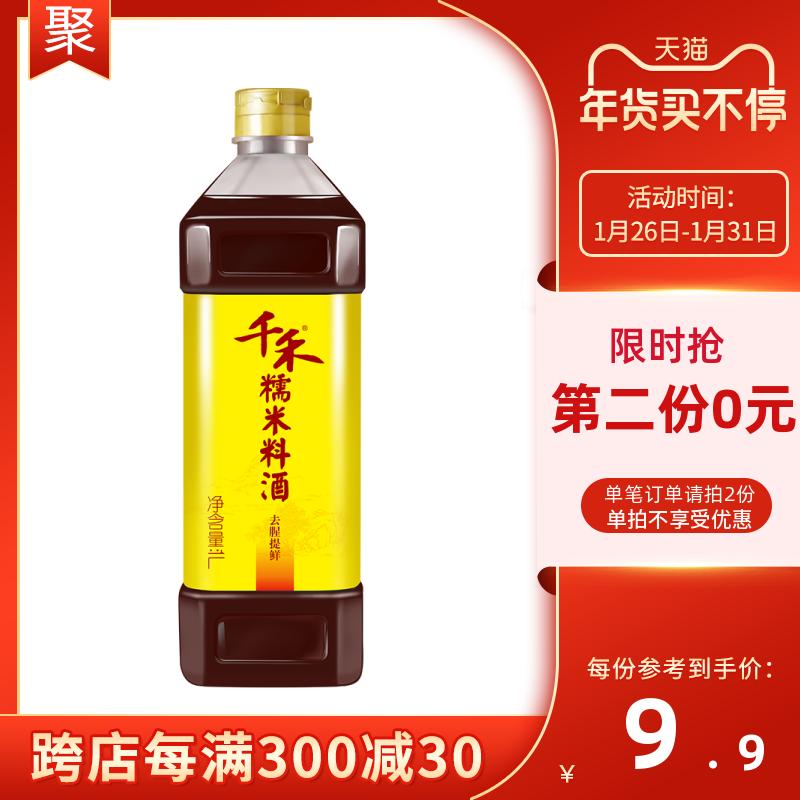 千禾糯米料酒1L去腥解腻增鲜提味 烹饪清蒸调味酒包邮