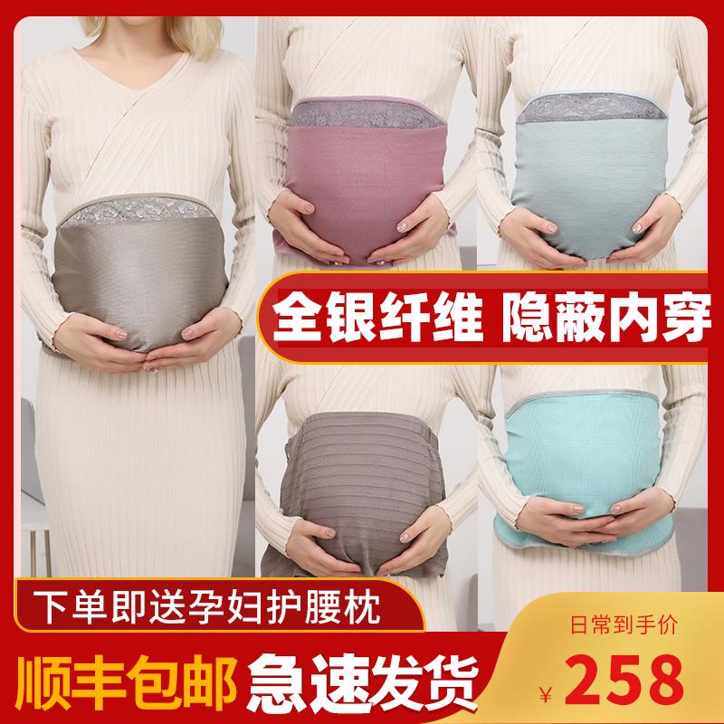 海娜森防辐射服孕妇装肚兜女上班隐形护胎宝内穿夏季全放银纤维衣