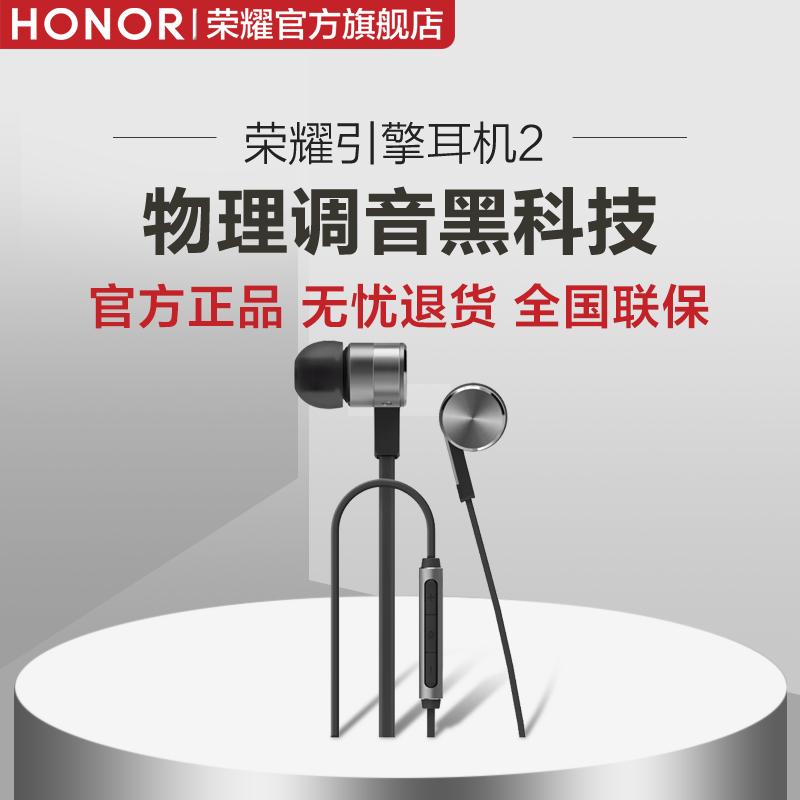 华为旗下HONOR/荣耀引擎耳机2入耳式线控耳塞低音炮科技降噪官方