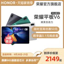 【至高优惠50元】华为旗下荣耀平板V6 10.4英寸2020新款平板电脑学习专用学生学习机官方旗舰店WiFi6+平板5