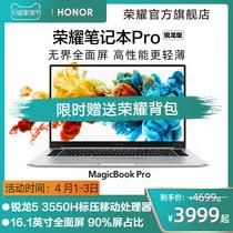 下单立减300华为旗下荣耀笔记本Pro16.1英寸锐龙R58G16G512G笔记本电脑轻薄商务本MagicBookPro
