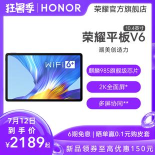 【7.12 领券至高优惠150元】华为旗下荣耀平板V6 10.4英寸平板电脑学生2K屏ipad官方旗舰店全球首款WiFi6+