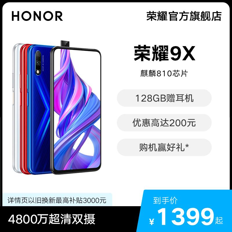 【优惠高达200元】HONOR/荣耀9X麒麟810芯片4800万超清双摄全面屏智能手机官方旗舰店
