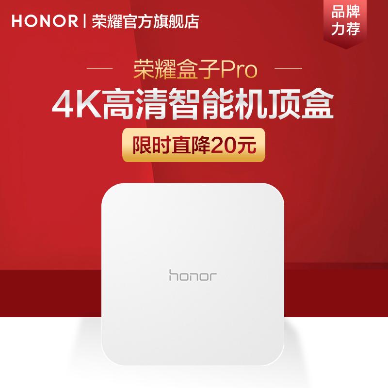 honor/荣耀 荣耀盒子Pro高清4K无线网络电信机顶盒