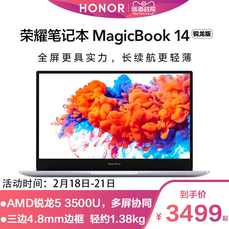 华为旗下HONOR/荣耀笔记本 MagicBook 14锐龙R5-3500U 14英寸笔记本电脑轻薄便携商务本学生