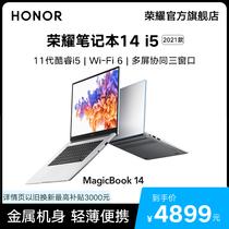 荣耀笔记本142021新款英特尔11代酷睿i5轻薄笔记本电脑14英寸便携商务本学生护眼全面屏MagicBook14