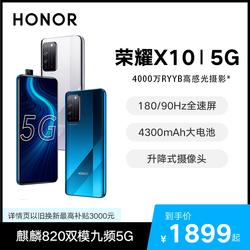【限时低至1899元起】HONOR/荣耀X10手机5G麒麟820全面屏官方旗舰店新品正品10X拍照手机
