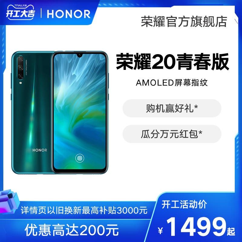 【限时低至1499元起】HONOR/荣耀20青春版手机AMOLED屏幕指纹官方旗舰店10X正品智能手机