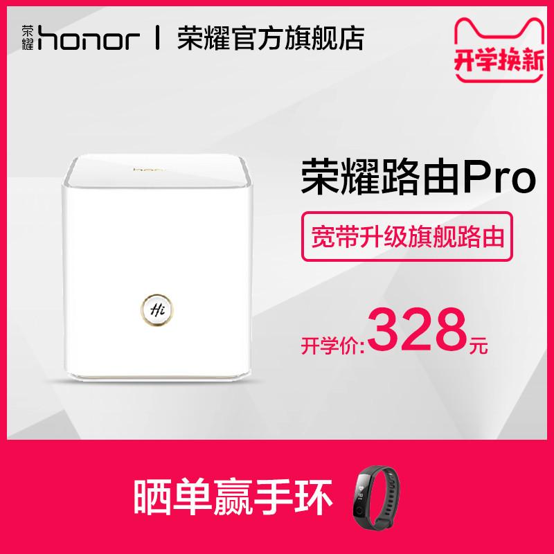 荣耀ws851路由器Pro无线家用wifi高速光纤穿墙王双频千兆官方正品