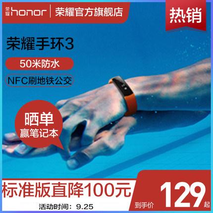 荣耀手环3智能运动心率监测健康手环多功能学生游泳防水睡眠男
