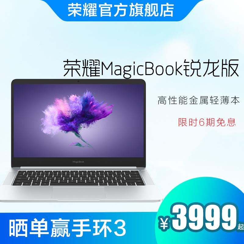 游戏本高姓能金属轻薄本集成显卡笔记本电脑AMD锐龙版256G8GR5magicbook荣耀honor100直降