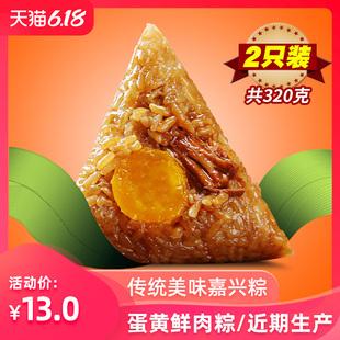 嘉兴特产红船粽子真空160g 2只蛋黄鲜肉粽320克零食特产