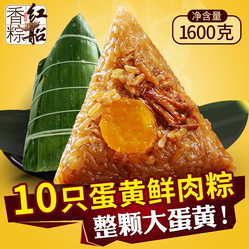 嘉兴特产红船粽子 真空160g*10只蛋黄鲜肉粽嘉兴粽子蛋黄粽 包邮