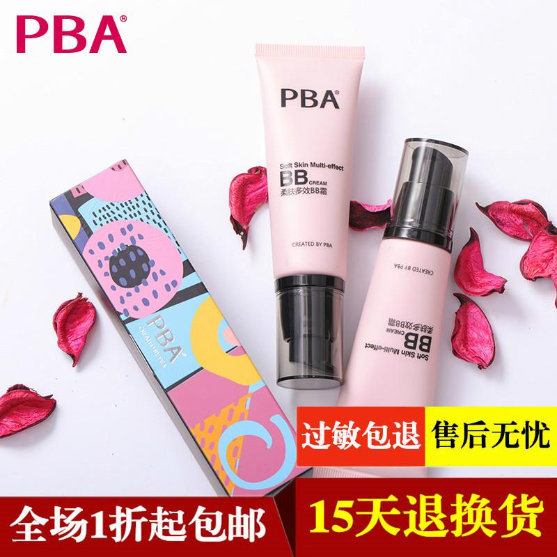 pba化妆品安全吗