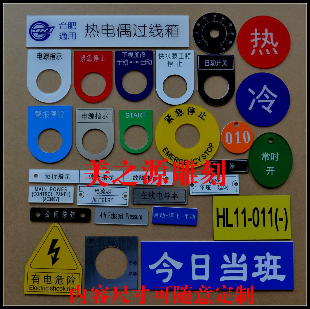 電気標識銘板制御盤配電箱ボタン指示灯ダブル色板アクリル彫刻標識板を注文してください。