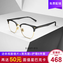 Bolon Storm Longan frame men and women fashion trend eye frame full frame square myopia spectacle frame BJ6029