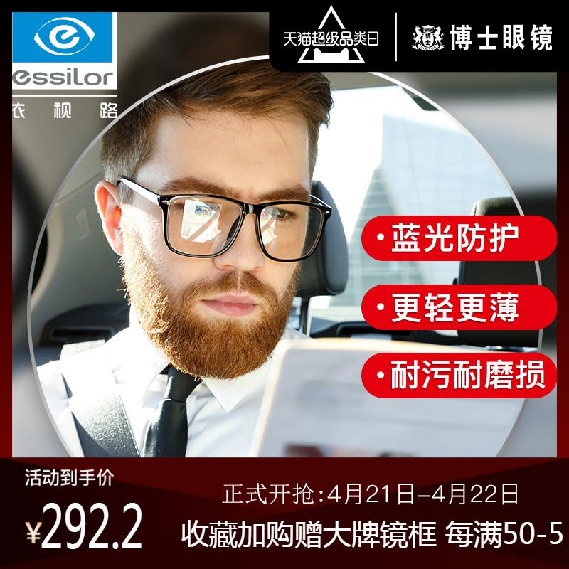依视路镜片钻晶A3防蓝光A4近视超薄1.67/1.74眼镜片官方旗舰2片装