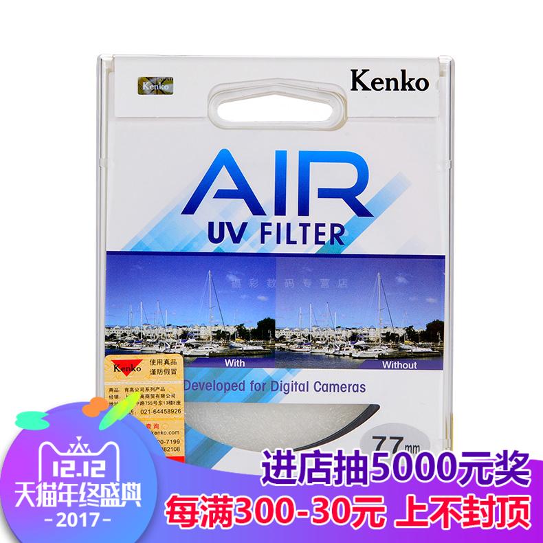 日本肯高Kenko  49 58 67 77 82 MM AIR UV镜 数码保护 紫外滤镜