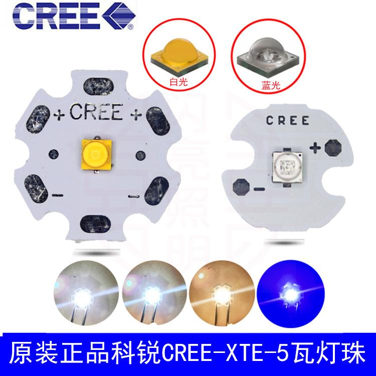 美国原装科锐CREE XTE灯珠1W3W5W白宝蓝光大功率LED强光手电灯泡