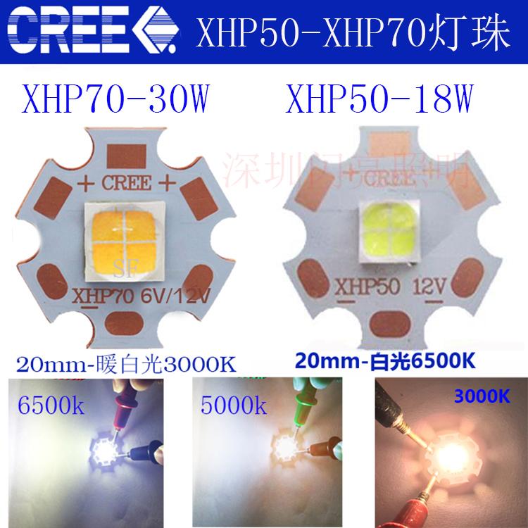 美国原装CREE XHP50 XHP70 30W LED灯珠18W6V12V手电筒灯珠白暖光