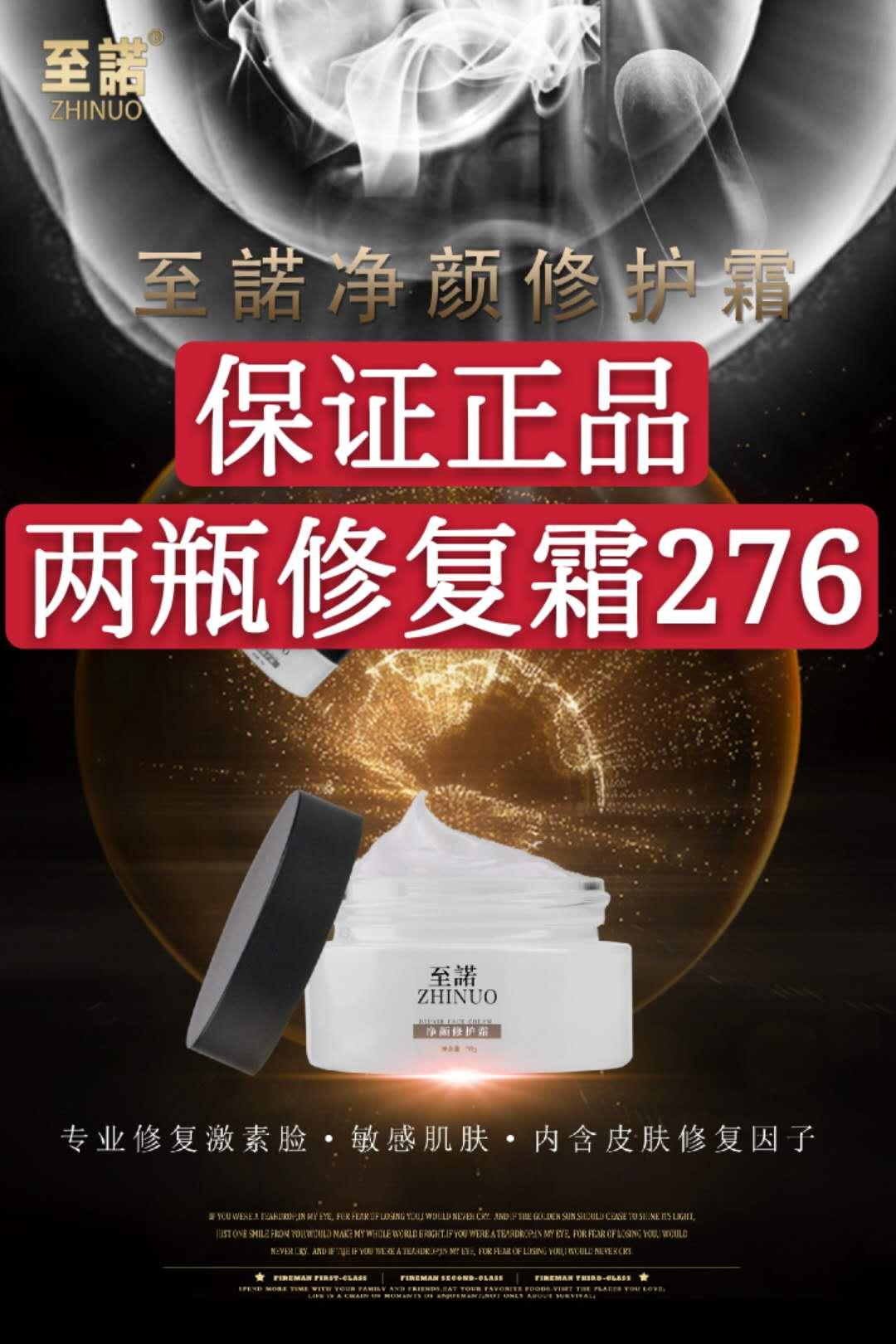 Zhinuo cosmetics, genuine skin care, cleansing and repairing cream, professional repairing hormone, blush, blood silk, sensitive muscle 276