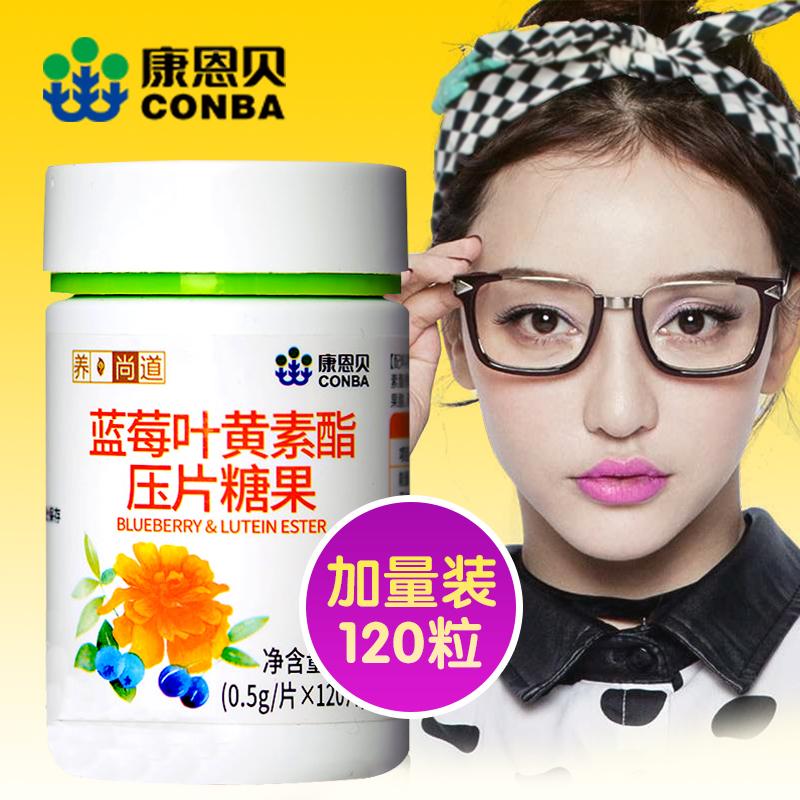 【买2发3瓶】康恩贝蓝莓 叶黄素酯儿童学生成人眼疲劳片护眼近视