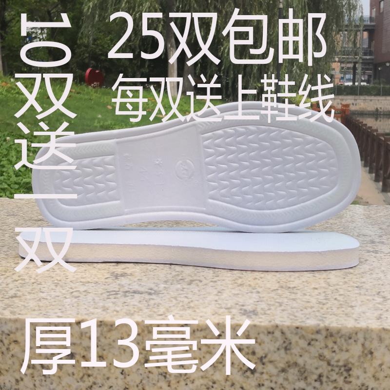 孺子牛白色泡沫室內拖鞋底手工夏季布鞋防滑耐磨兒童鞋底子批發