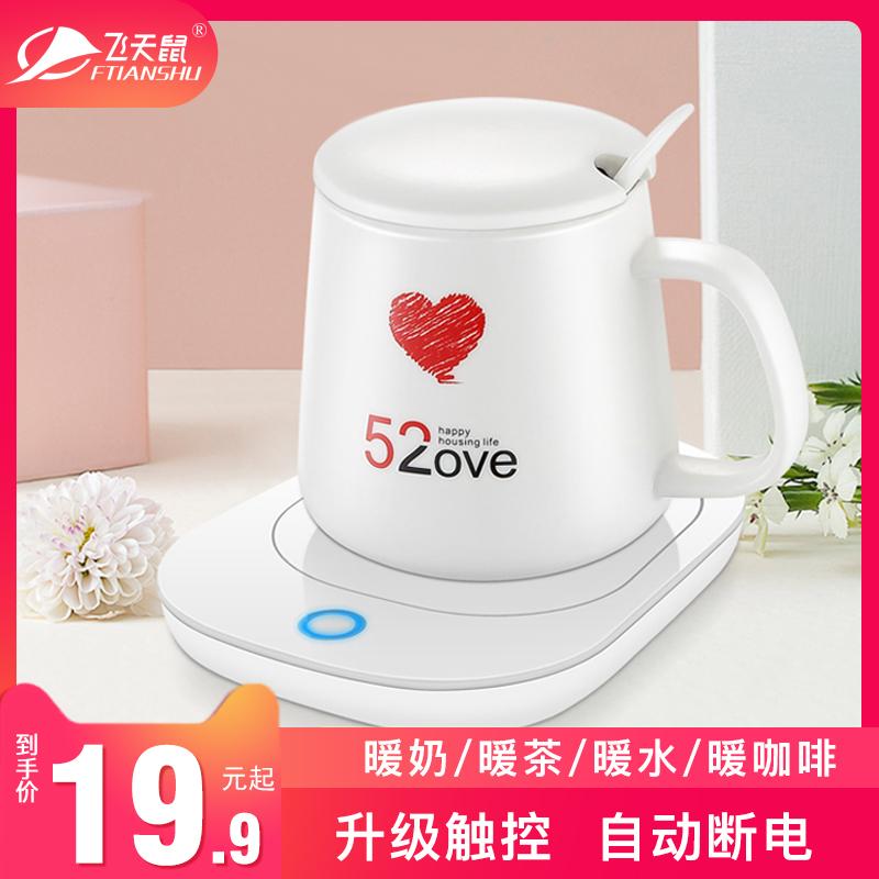 暖暖杯55度自动保温垫家用水杯子加热器保温杯垫恒温宝热牛奶神器