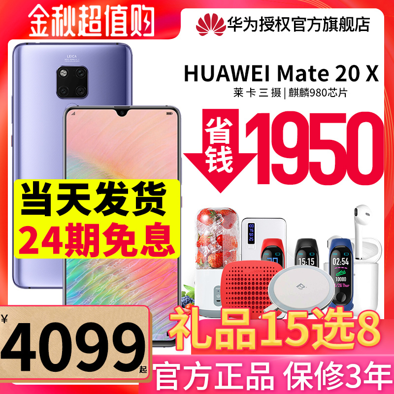 券后4099.00元省1950元/24期免息/现货送豪礼/Huawei/华为Mate 20 X手机官