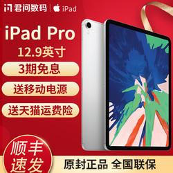 下单送移动电源 免息 2018新款 Apple/苹果 12.9 英寸 iPad Pro智能平板电脑便携式触控电脑ipad12.9英寸